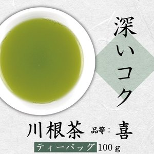 川根茶 品等:山 ティーバッグ100g(5g×20コ) 水出しOK  深蒸し煎茶 深いコク|chappaya-hamamatsu