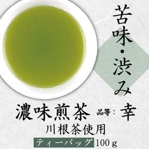 川根茶 品等:川 ティーバッグ100g(5g×20コ) 水出しOK  深蒸し煎茶 深いコク|chappaya-hamamatsu