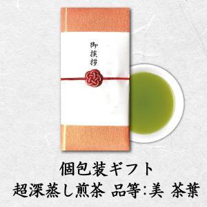 慶事/個包装ギフト 茶葉 超深蒸し煎茶 品等:美 70g  のし無料|chappaya-hamamatsu
