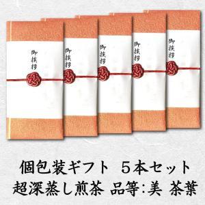 慶事/個包装ギフト 茶葉 5本セット 超深蒸し煎茶 品等:美 70g×5 のし無料|chappaya-hamamatsu