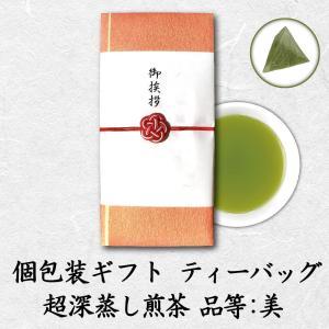 慶事/個包装ギフト ティーバッグ 超深蒸し煎茶 品等:美 ティーバッグ60g(5g×12個) のし無料  手土産 プチギフト|chappaya-hamamatsu