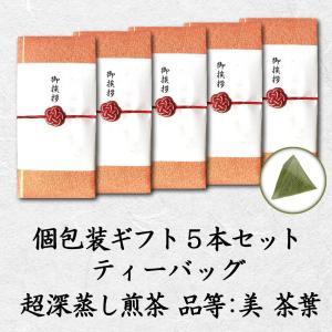 慶事/個包装ギフト ティーバッグ 5本セット 超深蒸し煎茶 品等:美 茶葉60g×5 のし無料|chappaya-hamamatsu