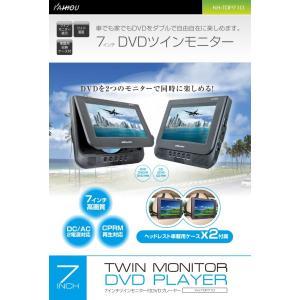 7インチDVDプレーヤー付ツインモニター KH-TDP710  KAIHOU カイホウ在庫有り