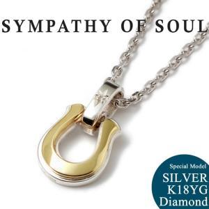 シンパシーオブソウル ネックレス ホースシュー ゴールド K18 シルバー ダイヤ SYMPATHY OF SOUL 当店別注 Horseshoe Amulet  SV K18YG Dia × Chain 1.6mm|charger