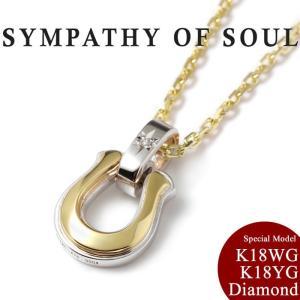 シンパシーオブソウル ネックレス ホースシュー  ゴールド ダイヤ SYMPATHY OF SOUL 当店別注 Horseshoe Amulet  K18WG K18YG Diamond ×1.3mm Chain|charger