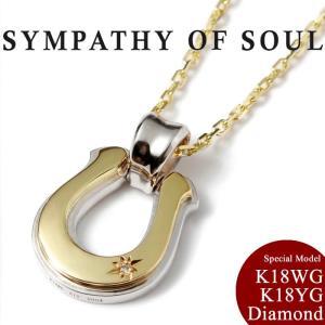 シンパシーオブソウル ネックレス ホースシュー ゴールド K18 SYMPATHY OF SOUL 当店別注 Horseshoe Large K18WG K18YG Diamond ×1.3mm Chain|charger
