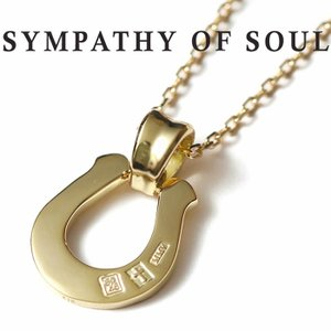シンパシーオブソウル ネックレス ホースシュー K18 ゴールド SYMPATHY OF SOUL Horseshoe Large Pendant K18 Yellow Gold 1.3mm chain|charger