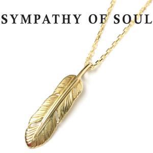 シンパシーオブソウル ネックレス ゴールド SYMPATHY OF SOUL Small Feather Charm K18YG ×0.8mm Chain  スモール フェザー 羽 チェーン K18 0.8mm セット|charger