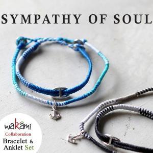 シンパシーオブソウル × ワカミ ブレス アンク SYMPATHY OF SOUL × Wakami コラボ ブレスレット & アンクレット セット collaboration Bracelet Anklet|charger