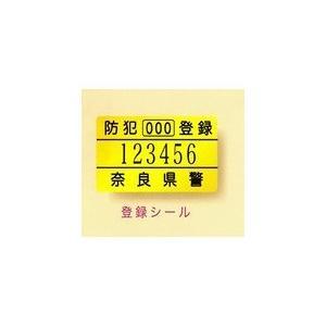 防犯登録 防犯登録 BOUHAN-TOUROKU|chari-o