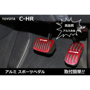 トヨタ C-HR ハイブリッド アルミ ペダル セット アクセル ブレーキ CHR HYBRID ガソリン車|chari-o