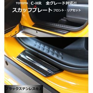 COLLINS PLUS トヨタ C-HR ハイブリッド スカッフプレート セット ブラックステンレス パーツ アクセサリー CHR HYBRID|chari-o