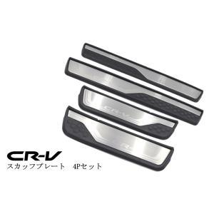 CR-V RW系 RT系 スカッフプレート サイドステップ ガーニッシュ フロント/リア パーツ アクセサリー シルバー ホンダ (HONDA) CRV RW1 RW2 RT5 RT6|chari-o
