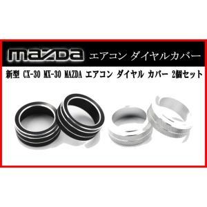 COLLINS PLUS 新型 CX-30 CX30 MX-30 MX30 MAZDA アルミ アクセサリー 内装 カスタム ドレスアップ エアコン ダイヤル カバー 2Pセット|chari-o