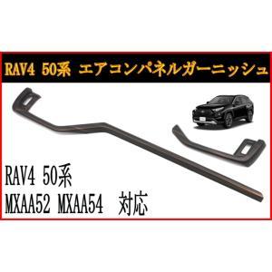 COLLINS PLUS トヨタ (TOYOTA) RAV4 50系 MXAA52 MXAA54 エアコン サイド 吹き出し口 インテリアパネル エアコンパネルガーニッシュ パーツ アクセサリー|chari-o