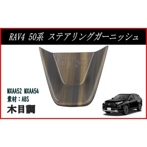 COLLINS PLUS トヨタ (TOYOTA) RAV4 50系 MXAA52 MXAA54 インテリア ステアリング ハンドル アンダー パネル パーツ 木目調|chari-o