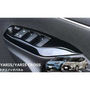 COLLINS PLUS トヨタ 10系 Yaris ヤリス クロス ドアスイッチパネル ウィンドウスイッチパネル パワーウィンドウ ドアスイッチ PWSW ピアノブラック 4P|chari-o