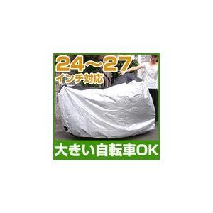 送料無料 コムコ 24〜27インチ対応 自転車カバー 子供乗せ自転車対応 サイクルカバー ポーチ付 CMC-BIKE-COVER1 メール便無料|chari-o