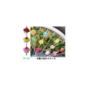 Kawasumi 【SD-115】SD-115 スポデコ(スポークデコレーション) スポーク飾り/ケーキ [259-01115]|chari-o