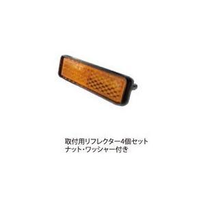 MKS 【MKSReflector4】リフレクターセット (4個セット) [298080001]