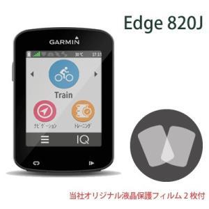 保護フィルム付 エッジ Edge 820J 本体のみ GARMIN(ガーミン)  サイクル コンピュ...