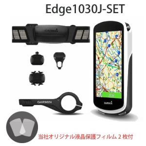 保護フィルム付 Edge エッジ 1030 センサー類付 ガーミン GARMIN GPSサイクル コンピューター サイコン ロード サイクリング|chari-o
