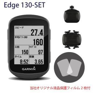 保護フィルム付 Edge エッジ 130J センサー類付 ガーミン GARMIN GPSサイクル コンピューター サイコン ロード サイクリング|chari-o