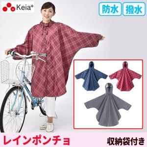 川住製作所 自転車レインポンチョ ファスナータイプ charimart