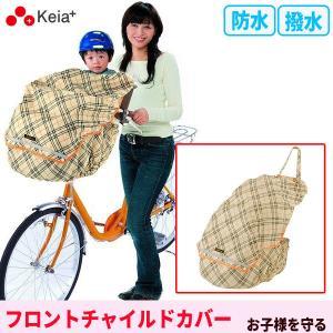 川住製作所 自転車チャイルドカバー ラージ ベージュチェック|charimart