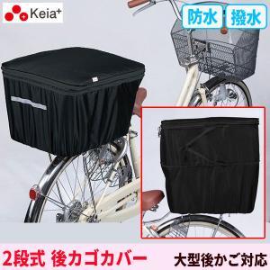 当店限定カラー 自転車 カゴカバー 2段式 自転車 後カゴカバー 大型カゴ対応|charimart