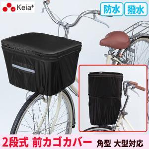 当店限定カラー 2段式 自転車 前カゴカバー 角型大型対応|charimart