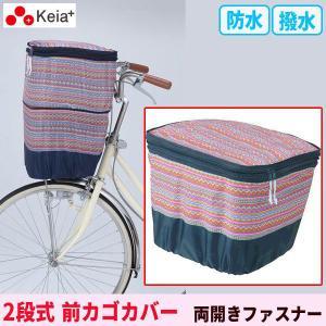 自転車 カゴカバー2段式自転車前カゴカバー 川住製作所 モダンアート|charimart