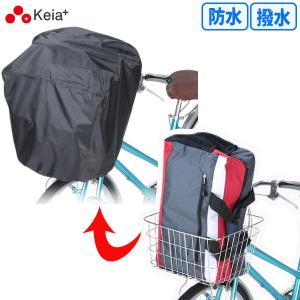 前後兼用すっぽりかぶせるカバー 自転車 前カゴカバー 後ろカゴカバー 学生カバン スポーツバッグ|charimart