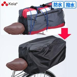 自転車 キャリア用 すっぽりかぶせるカバー  学生カバンやスポーツバッグもカバー|charimart