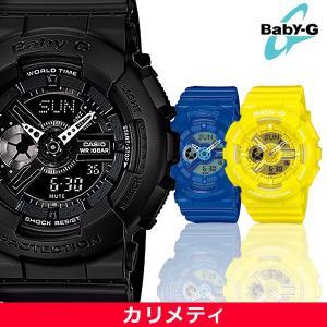 CASIO BABY-G  カシオ ベビーG 国内正規品 ビックケース レディース 腕時計 カリメテ...