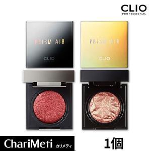 クリオ アイシャドウ CLIO プリズムエアシャドウ PRISM AIR SHADOW 1個/韓国コ...