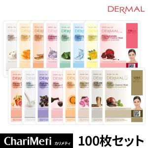 DERMAL ダーマル シートマスク 100枚セット 選べる 20枚×5種 フェイスマスク マスクパ...