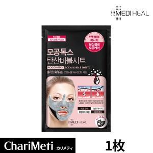 メディヒール MEDIHEAL 炭酸バブルマスク 18ml ...