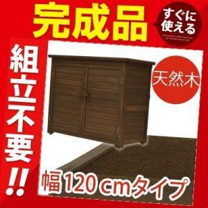 組み立て不要、すぐに使える完成品家具です。  天然目を使用したナチュラルな風合いがオシャレな木製物置...