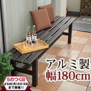 ガーデンベンチ おしゃれ 縁台 アルミ縁台 屋外 ベンチ椅子 チェアー ガーデンチェア シンプル 縁...
