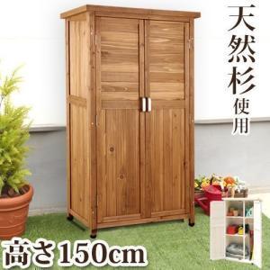 屋外でも使用可能な大容量の天然木製物置きです。 この収納家具のポイントは移動・分離できる可動棚にあり...