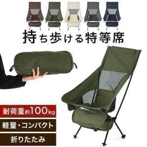 アウトドアチェア 折り畳み 軽量 キャンプ 椅子 チェアー ハイバック アウトドア バーベキュー ガ...