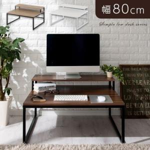 ローデスク パソコンテーブル パソコンデスク ロータイプ 収納 キーボード 一人暮らし 文机 シンプル 幅80 木製 作業机 おしゃれ