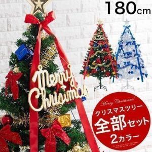 クリスマスツリー オーナメント セット ツリー ライト LED オブジェ 180 電飾 クリスマス 飾り おしゃれ 在庫処分の画像