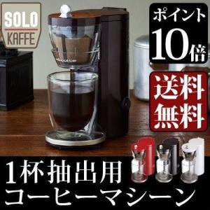【ポイント10倍】 送料無料 コーヒーメーカー(1カップ 1人用) コーヒーメーカー(一般)|charisma-bon