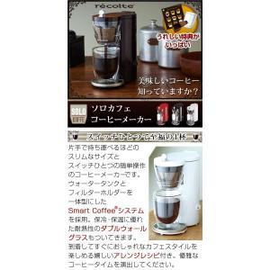 【ポイント10倍】 送料無料 コーヒーメーカー(1カップ 1人用) コーヒーメーカー(一般)|charisma-bon|02