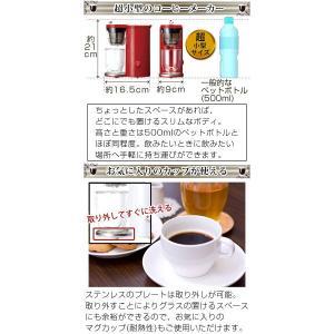 【ポイント10倍】 送料無料 コーヒーメーカー(1カップ 1人用) コーヒーメーカー(一般)|charisma-bon|03