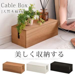 ケーブルボックス 桐木製 アジアン おしゃれ 北欧風 インテリア 人気|charisma-bon|05