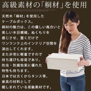 ケーブルボックス 桐木製 アジアン おしゃれ 北欧風 インテリア 人気|charisma-bon|06