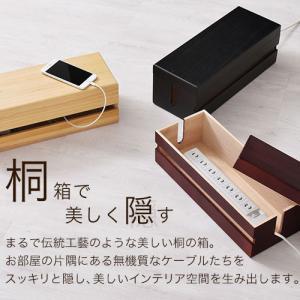 ケーブルボックス コード収納 配線収納 配線ケーブル ケーブルカバー 配線コードケース おしゃれ 木製 桐材 charisma-bon 04